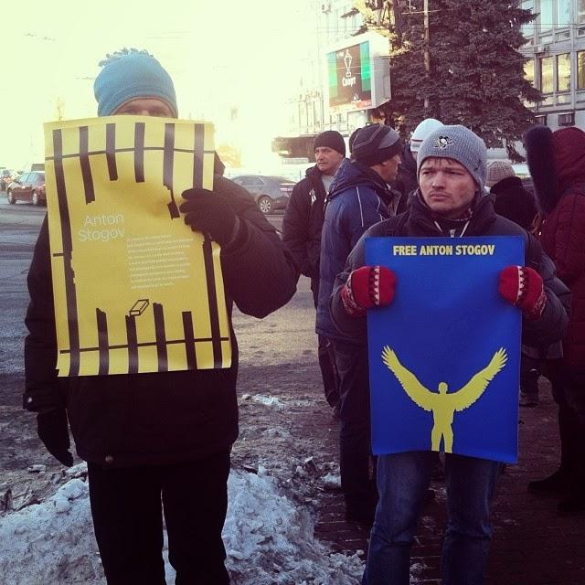 Free Anton Stogov - ukraine 1