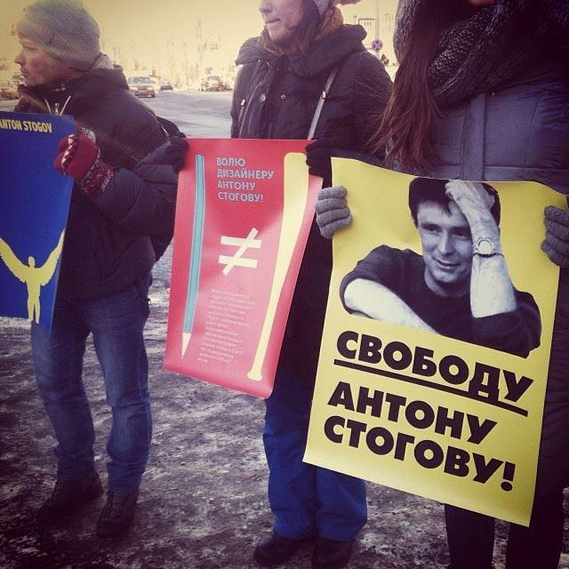 Free Anton Stogov - ukraine 5