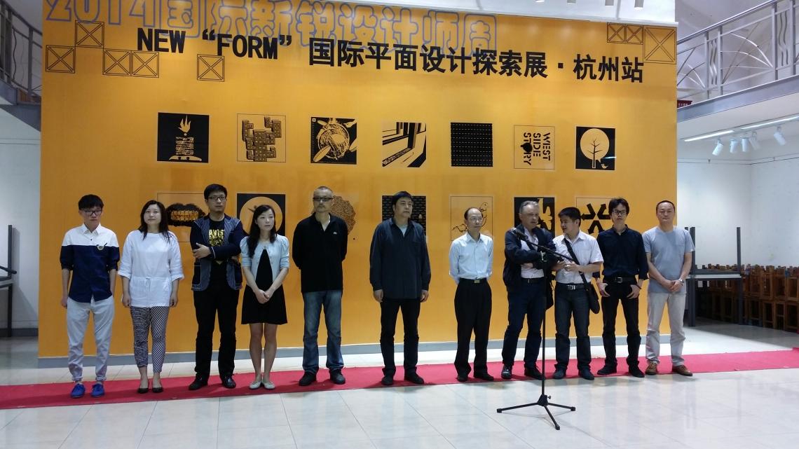 "New ""Form"" international invitational graphic design exhibition 2014 - 5"