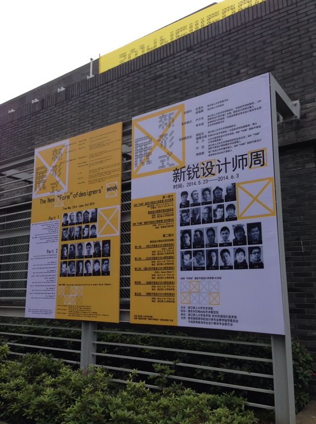 "New ""Form"" international invitational graphic design exhibition 2014 - 8"