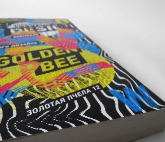 golden-bee-2016-book-5
