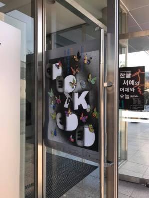 Dokdo International Invitation Exhibition 2017 2