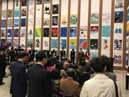 Dokdo International Invitation Exhibition 2017 8