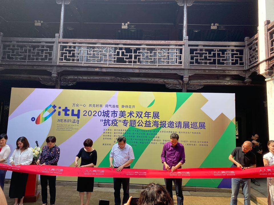 Zhengjiang City Biennale0